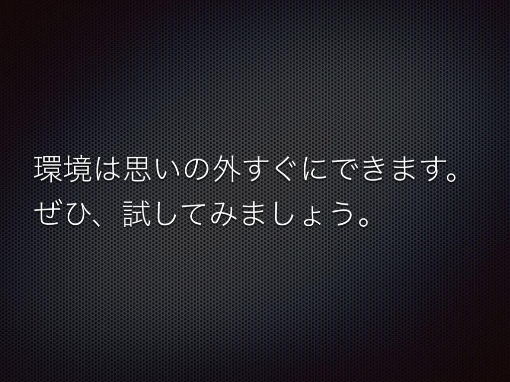 ڥࢥ͍ͷ֎͙͢ʹͰ͖·͢ɻ ͥͻɺࢼͯ͠Έ·͠ΐ͏ɻ
