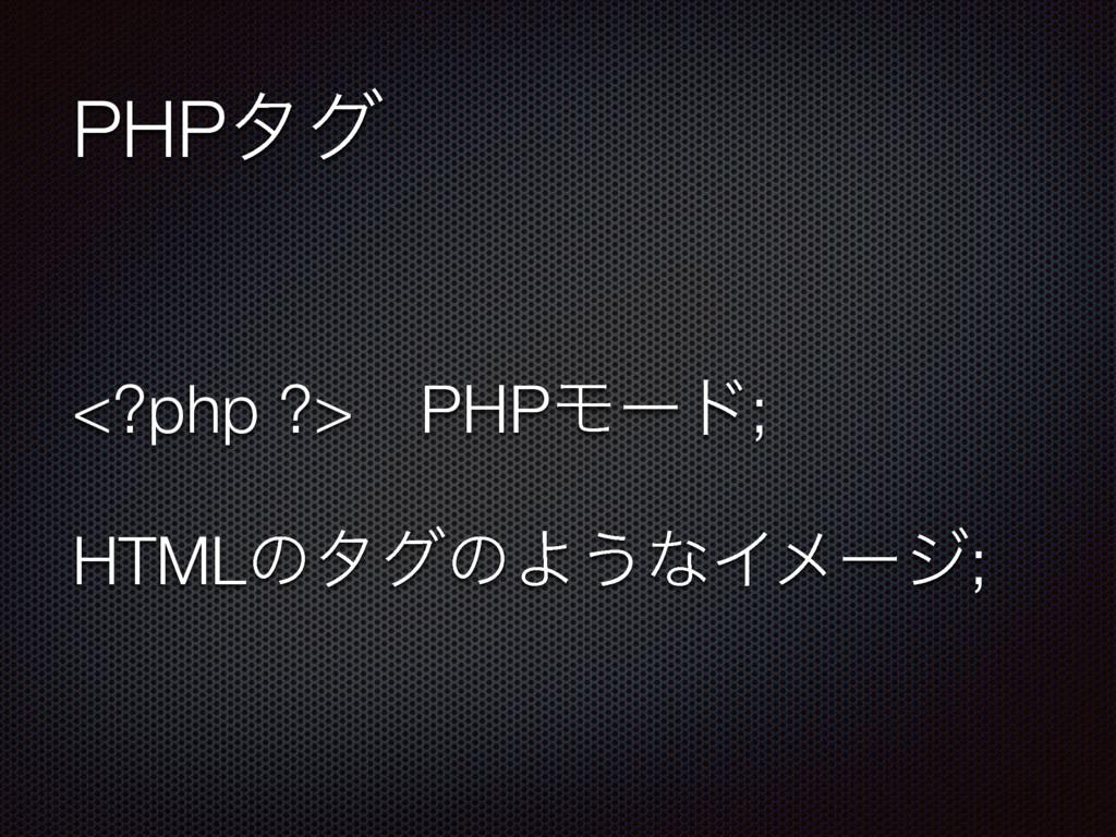 PHPλά <?php ?>ɹPHPϞʔυ; HTMLͷλάͷΑ͏ͳΠϝʔδ;
