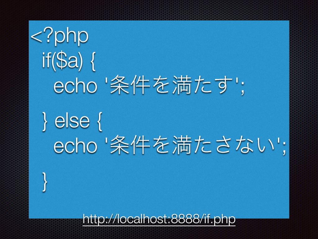 <?php if($a) { echo '݅Λຬͨ͢'; } else { echo '݅...