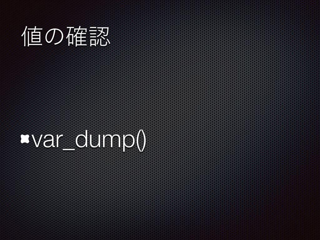 ͷ֬ var_dump()