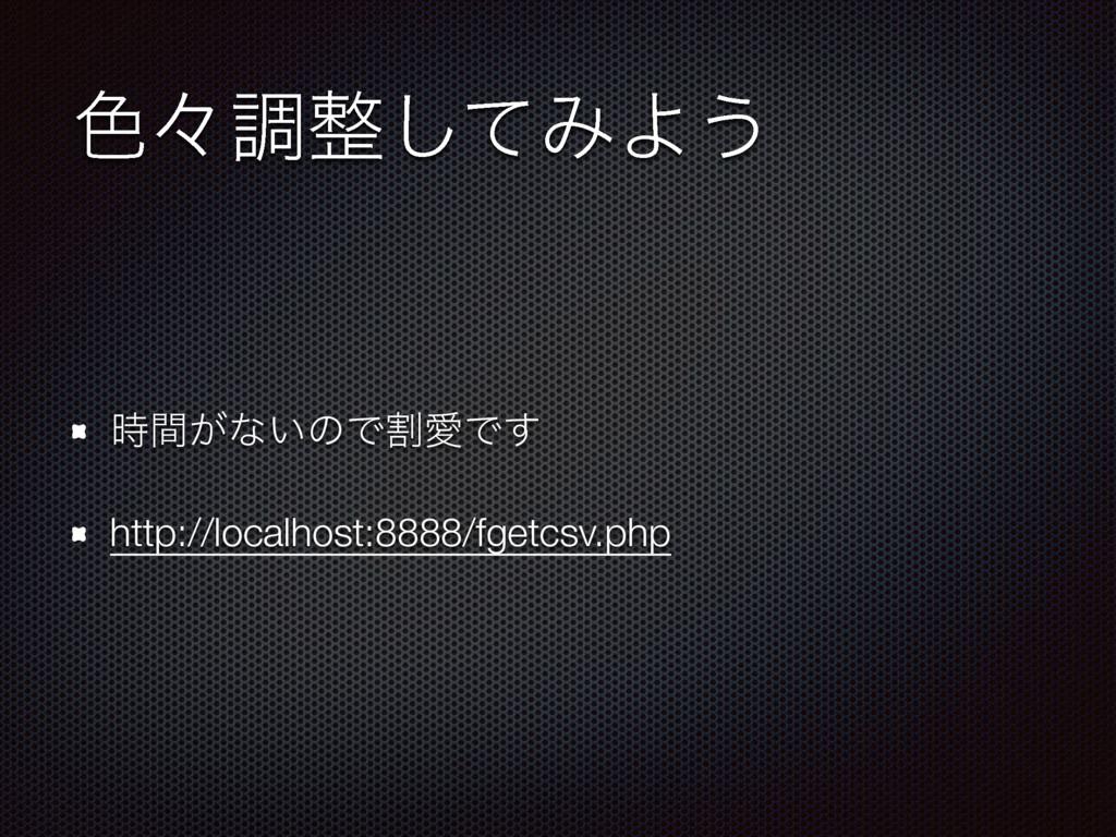 ৭ʑௐͯ͠ΈΑ͏ ͕ؒͳ͍ͷͰׂѪͰ͢ http://localhost:8888/fge...