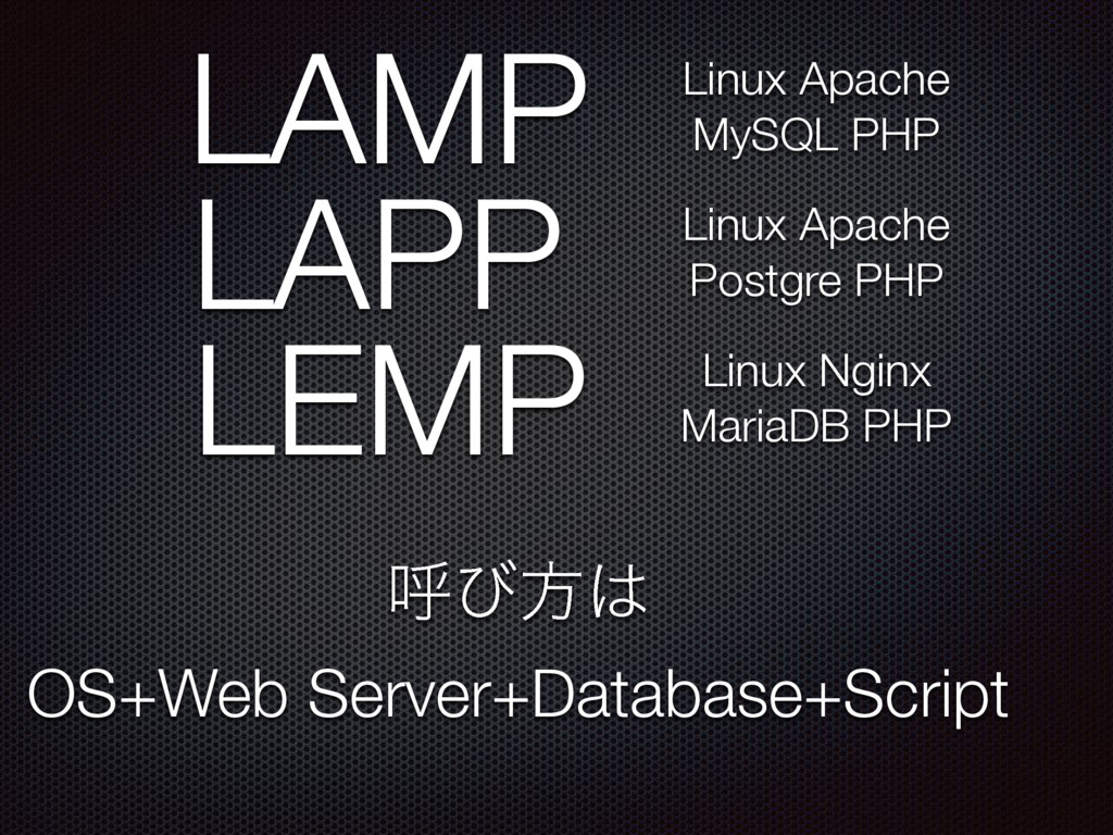 LAMP LAPP LEMP Linux Apache MySQL PHP Linux Apa...