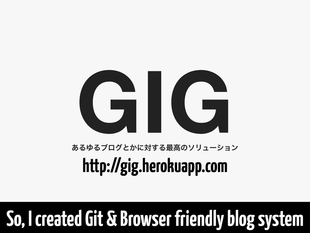 GIG ͋ΔΏΔϒϩάͱ͔ʹର͢Δ࠷ߴͷιϦϡʔγϣϯ http://gig.herokuap...