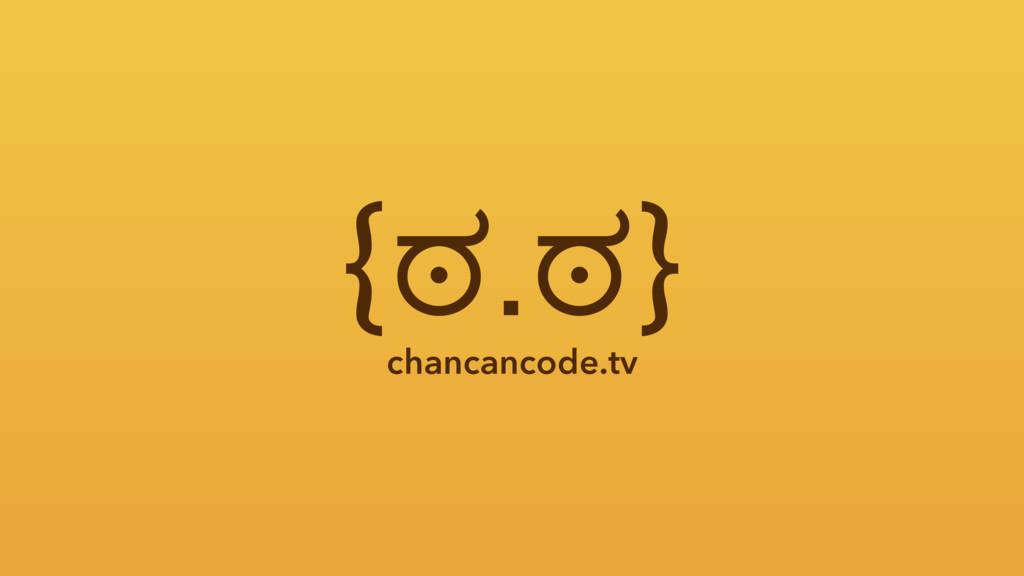 {ಠ.ಠ} chancancode.tv