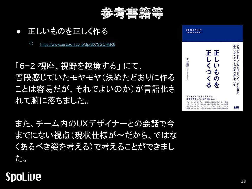 参考書籍等 ● 正しいものを正しく作る ○ https://www.amazon.co.jp/...