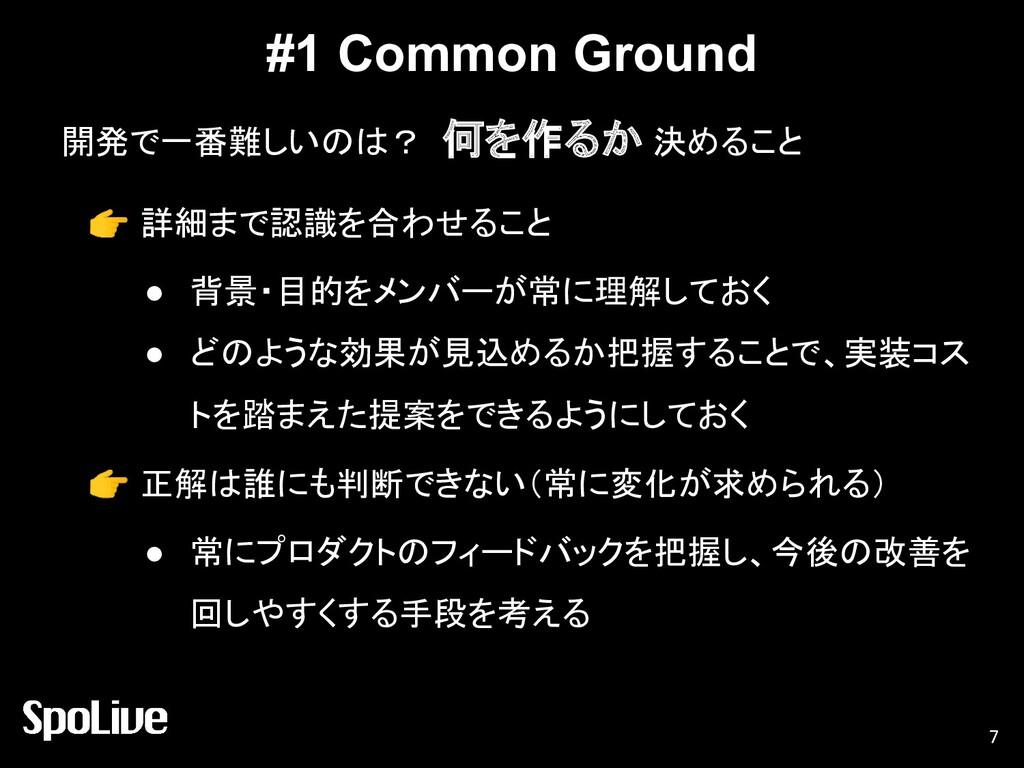 #1 Common Ground 開発で一番難しいのは? 何を作るか 決めること 7  詳細ま...