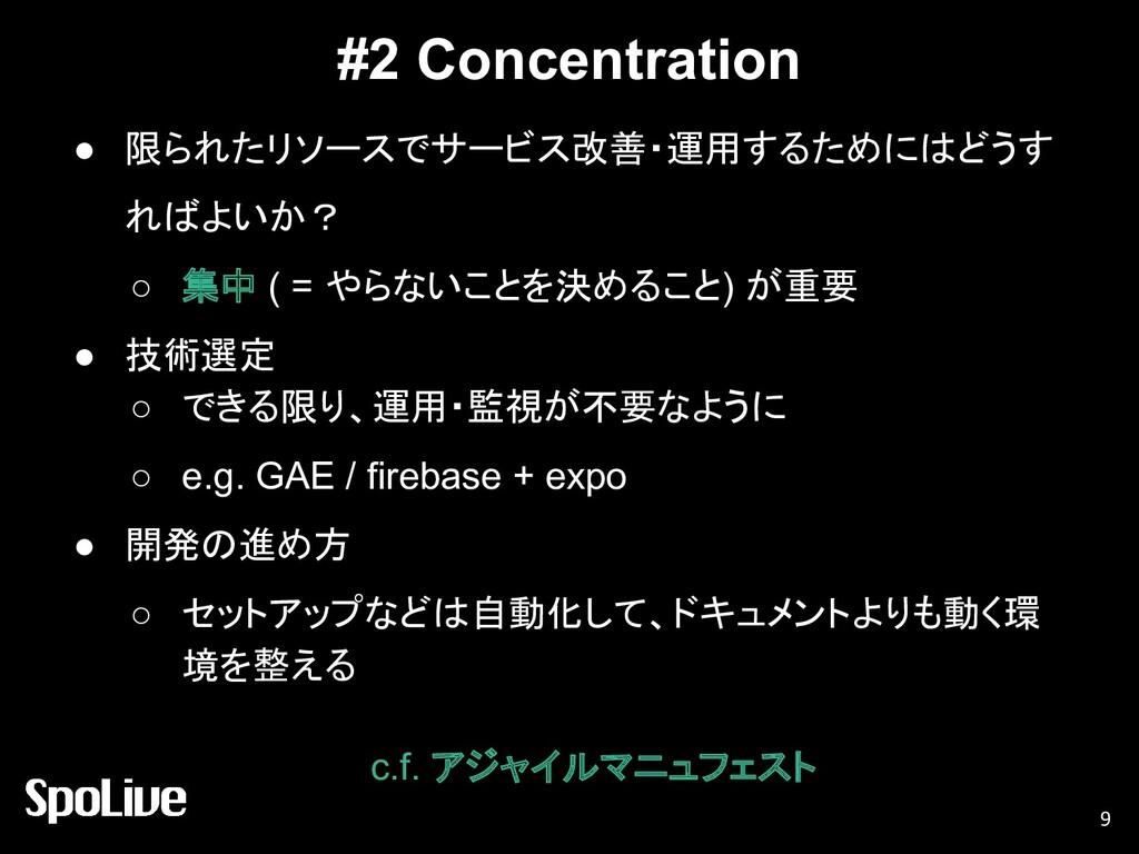 #2 Concentration ● 限られたリソースでサービス改善・運用するためにはどうす ...