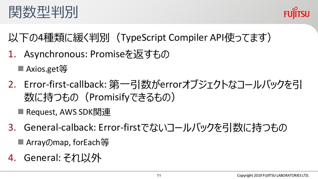 関数型判別 以下の4種類に緩く判別(TypeScript Compiler API使ってます)...