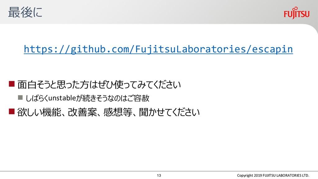 最後に https://github.com/FujitsuLaboratories/esca...
