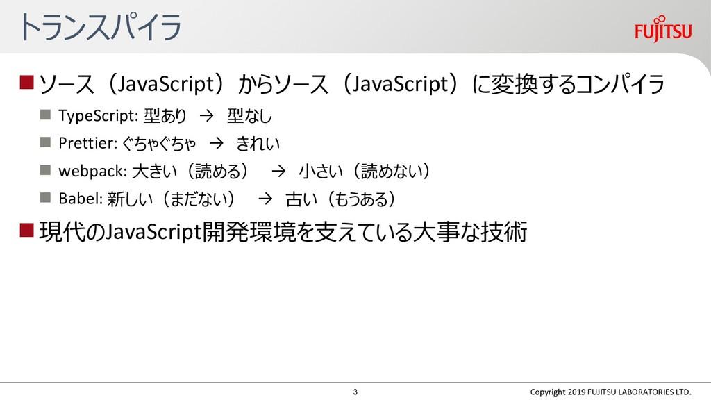 トランスパイラ ソース(JavaScript)からソース(JavaScript)に変換するコ...