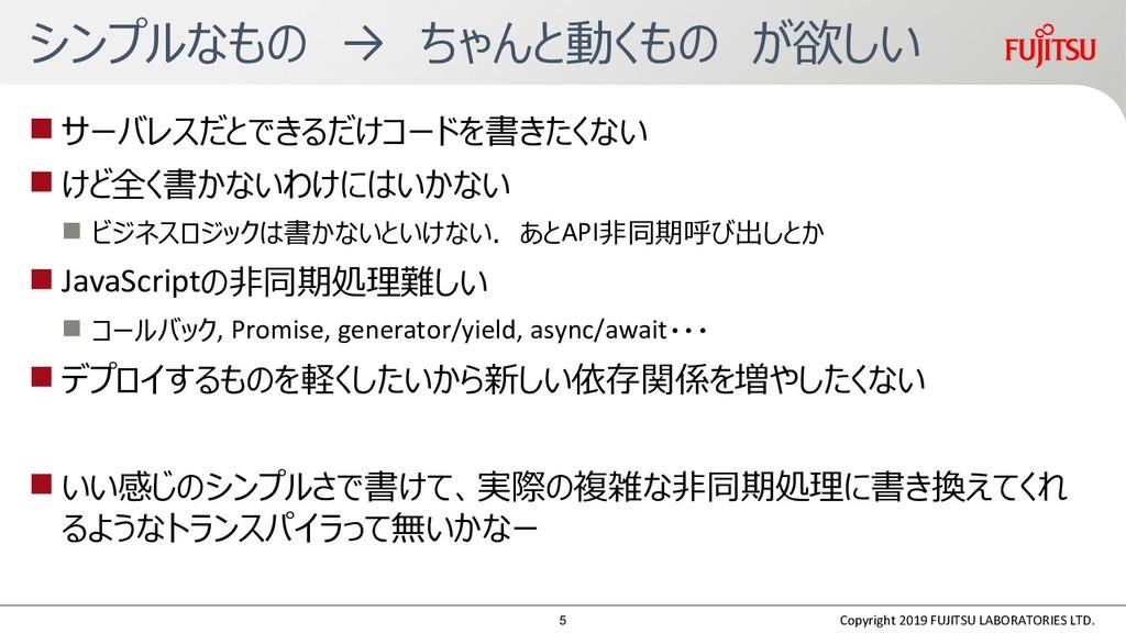 シンプルなもの → ちゃんと動くもの が欲しい  サーバレスだとできるだけコードを書きたくな...
