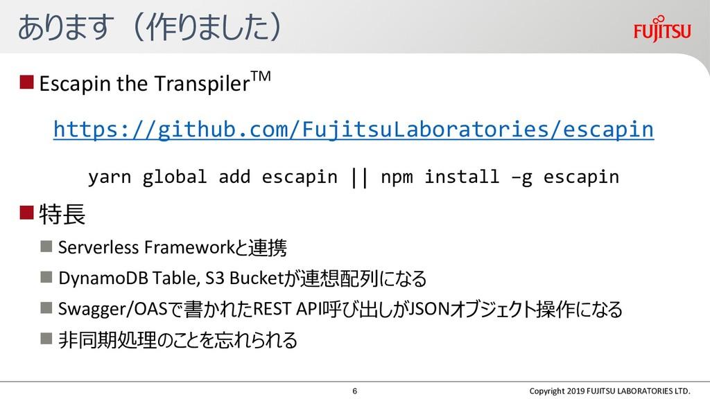 あります(作りました) Escapin the TranspilerTM https://g...