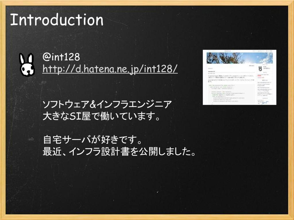 Introduction @int128 http://d.hatena.ne.jp/int1...
