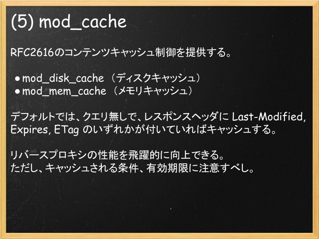 (5) mod_cache RFC2616のコンテンツキャッシュ制御を提供する。 ●mod_d...