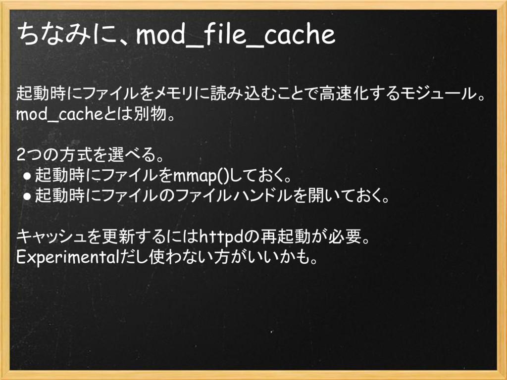 ちなみに、mod_file_cache 起動時にファイルをメモリに読み込むことで高速化するモジ...
