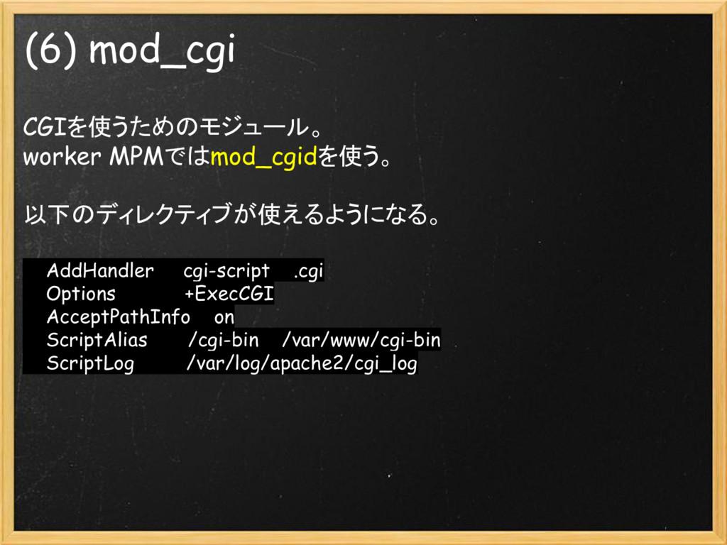 (6) mod_cgi CGIを使うためのモジュール。 worker MPMではmod_cgi...