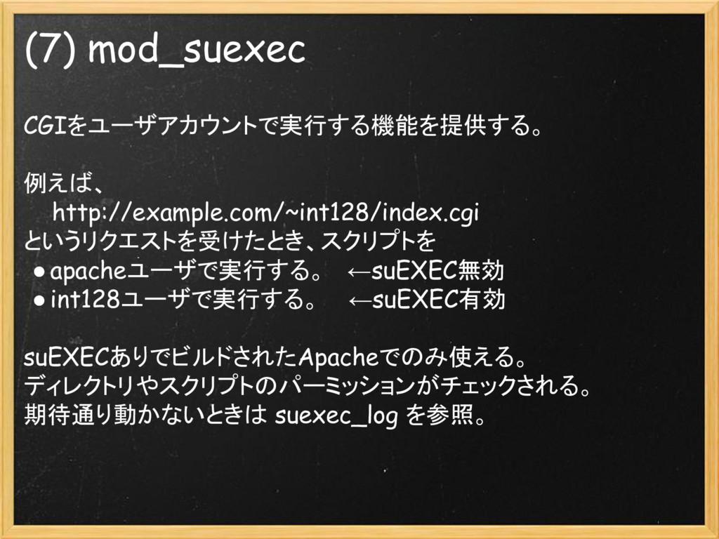 (7) mod_suexec CGIをユーザアカウントで実行する機能を提供する。 例えば、 h...
