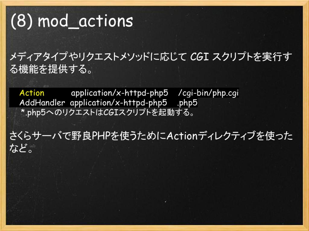 (8) mod_actions メディアタイプやリクエストメソッドに応じて CGI スクリプト...