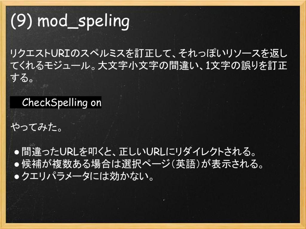 (9) mod_speling リクエストURIのスペルミスを訂正して、それっぽいリソースを返...