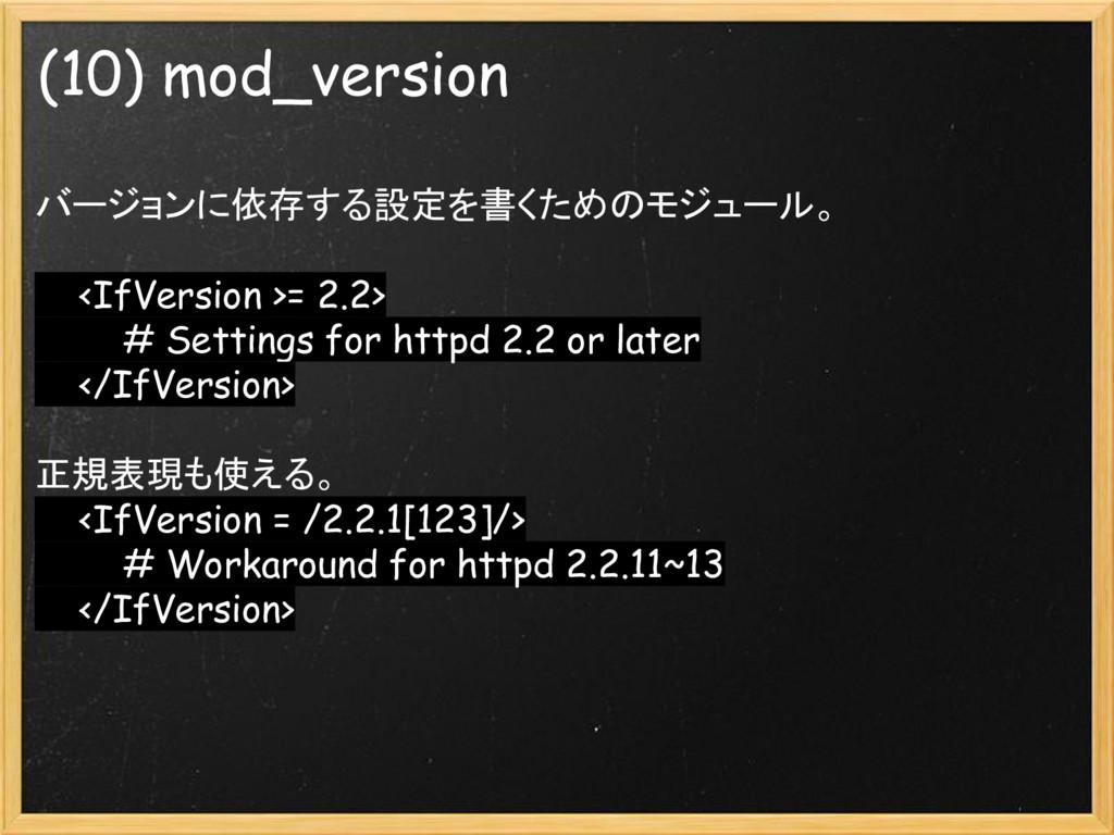 (10) mod_version バージョンに依存する設定を書くためのモジュール。 <IfVe...
