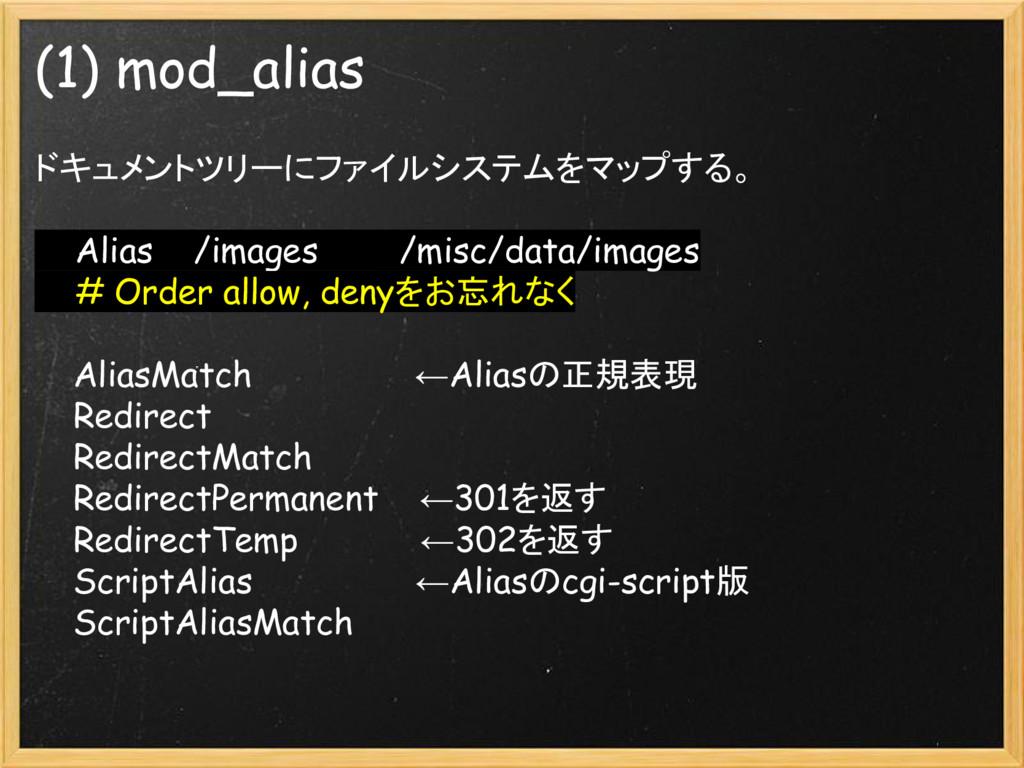 (1) mod_alias ドキュメントツリーにファイルシステムをマップする。 Alias /...