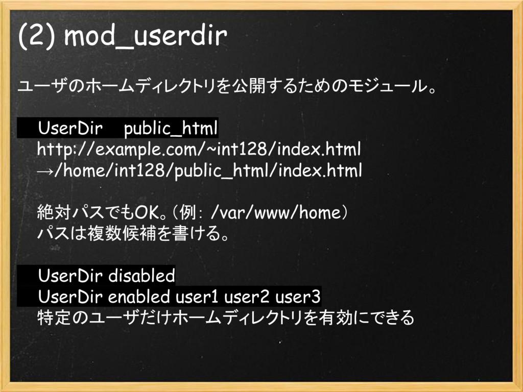 (2) mod_userdir ユーザのホームディレクトリを公開するためのモジュール。 Use...