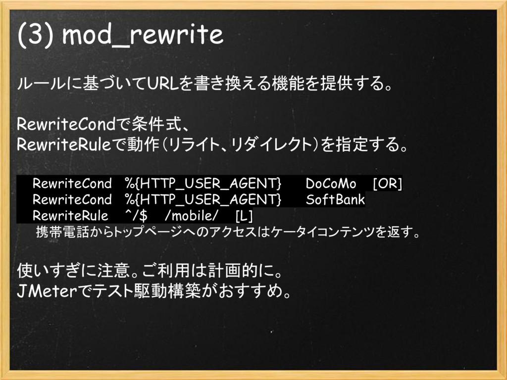 (3) mod_rewrite ルールに基づいてURLを書き換える機能を提供する。 Rewri...