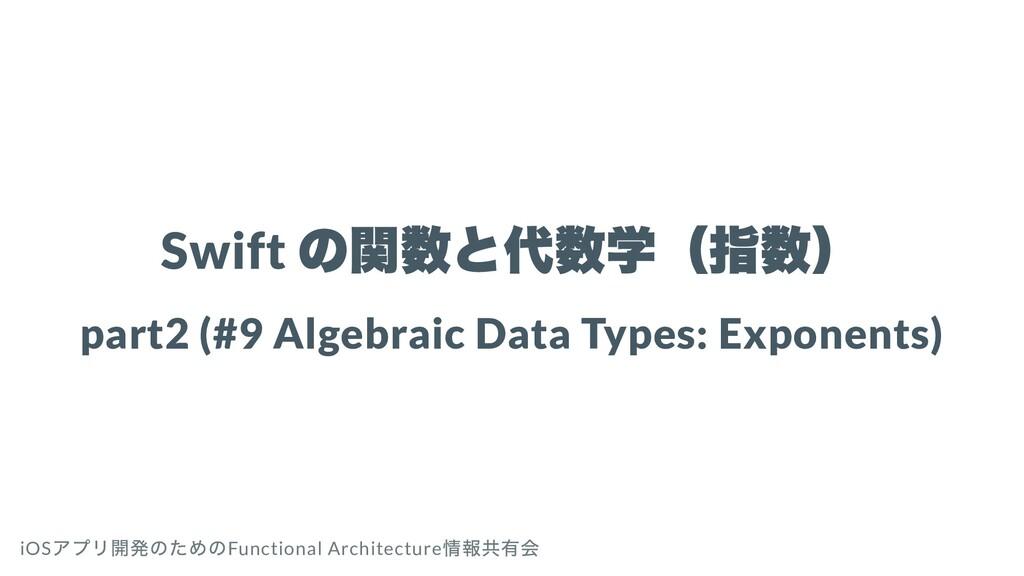 Swift の関数と代数学(指数) part2 (#9 Algebraic Data Type...