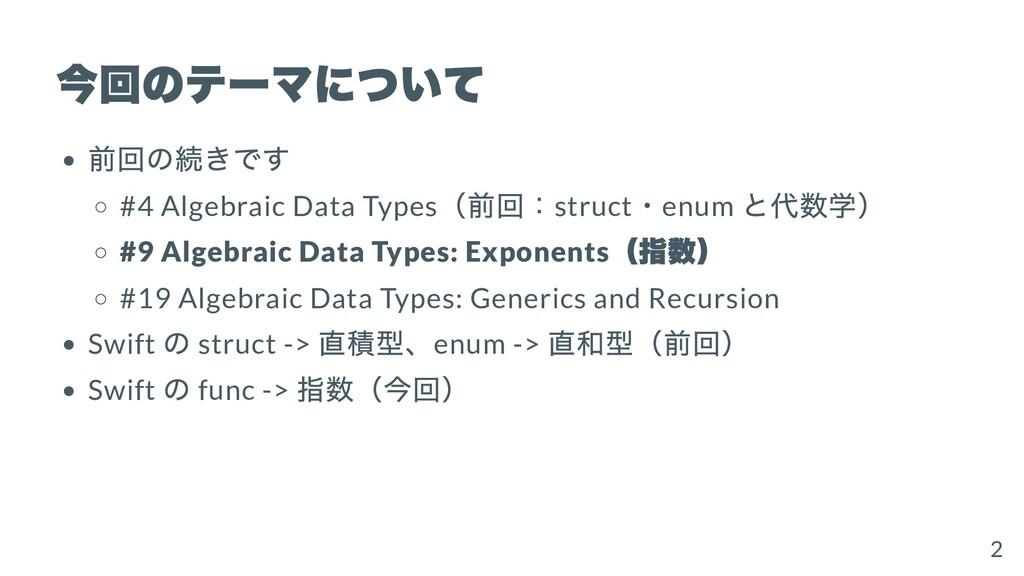 今回のテーマについて 前回の続きです #4 Algebraic Data Types (前回:...