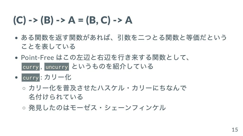 (C) -> (B) -> A = (B, C) -> A ある関数を返す関数があれば、引数を...