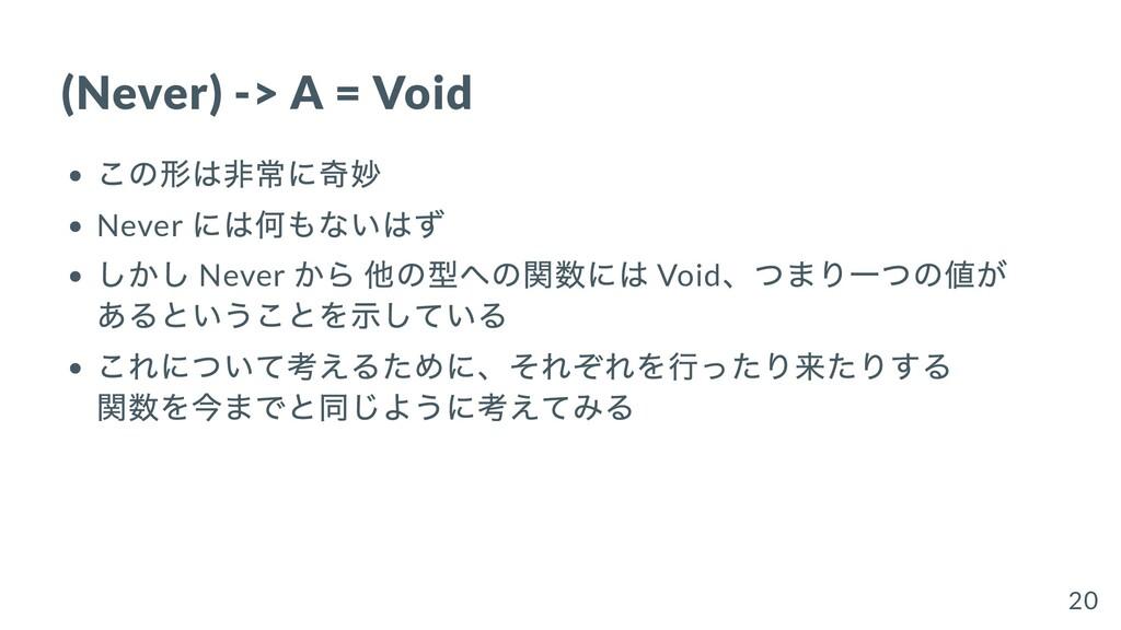 (Never) -> A = Void この形は⾮常に奇妙 Never には何もないはず しか...