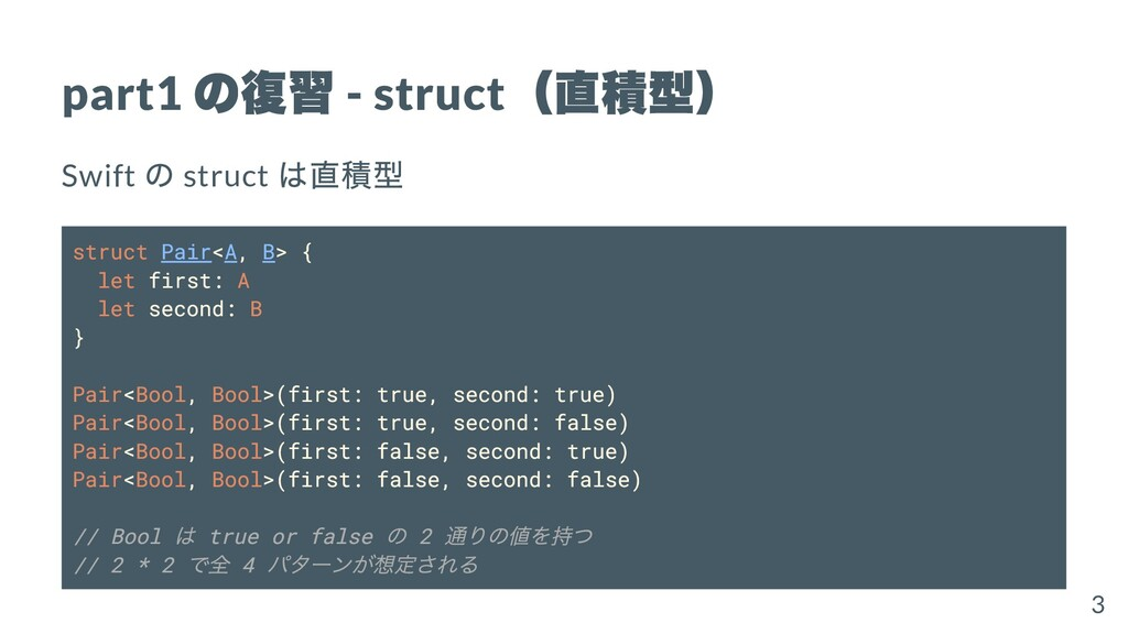 part1 の復習 - struct (直積型) Swift の struct は直積型 st...