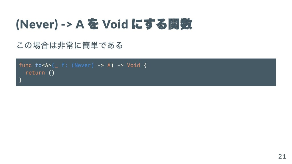 (Never) -> A を Void にする関数 この場合は⾮常に簡単である func to...