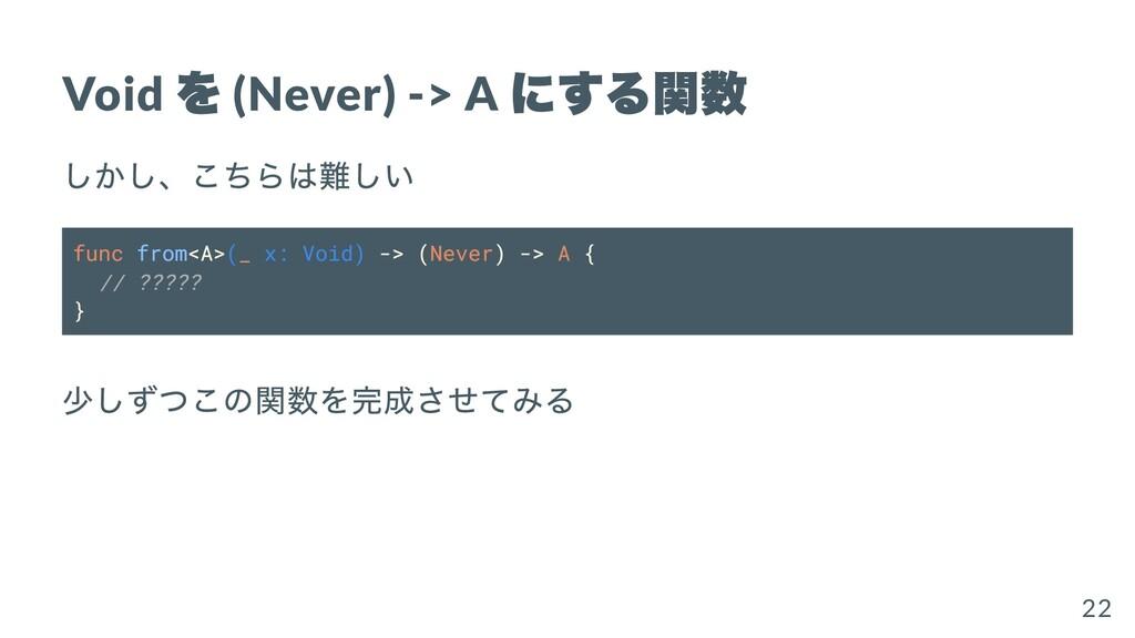 Void を (Never) -> A にする関数 しかし、こちらは難しい func from...
