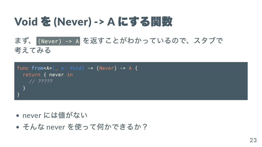 Void を (Never) -> A にする関数 まず、 (Never) -> A を返すこ...