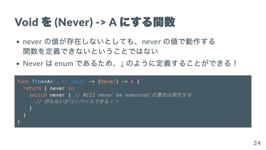 Void を (Never) -> A にする関数 never の値が存在しないとしても、ne...