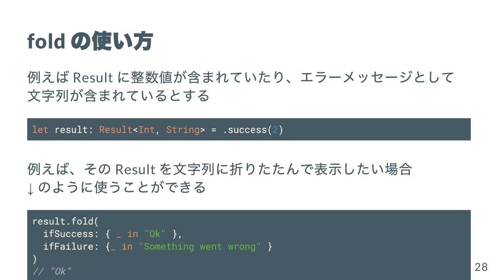 fold の使い⽅ 例えば Result に整数値が含まれていたり、エラーメッセージとして ⽂...