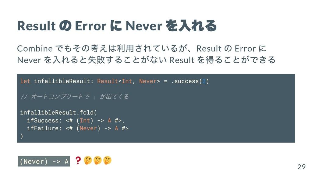 Result の Error に Never を⼊れる Combine でもその考えは利⽤され...