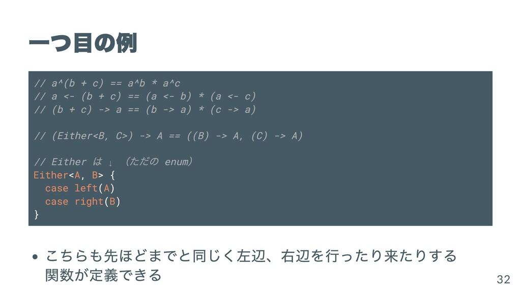 ⼀つ⽬の例 // a^(b + c) == a^b * a^c // a <- (b + c)...