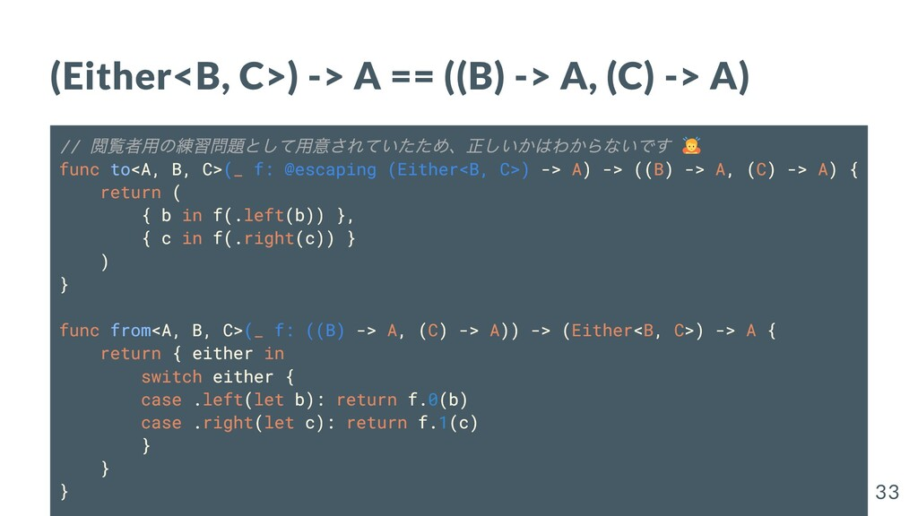 (Either<B, C>) -> A == ((B) -> A, (C) -> A) // ...