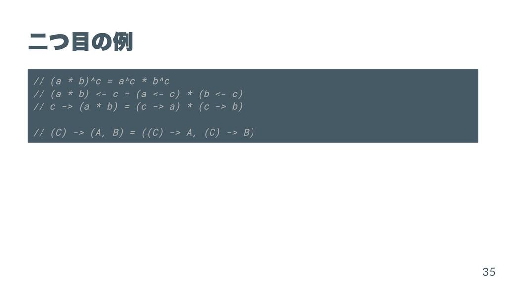 ⼆つ⽬の例 // (a * b)^c = a^c * b^c // (a * b) <- c ...
