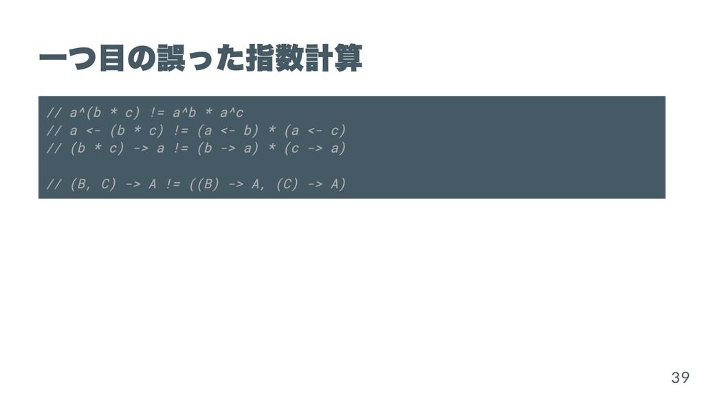 ⼀つ⽬の誤った指数計算 // a^(b * c) != a^b * a^c // a <- (...
