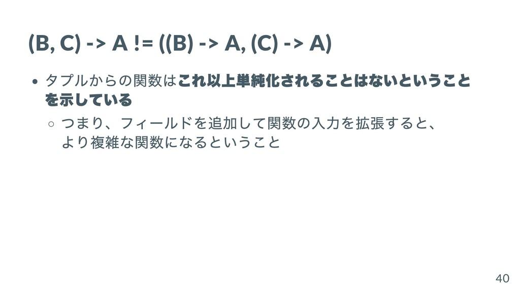 (B, C) -> A != ((B) -> A, (C) -> A) タプルからの関数はこれ...