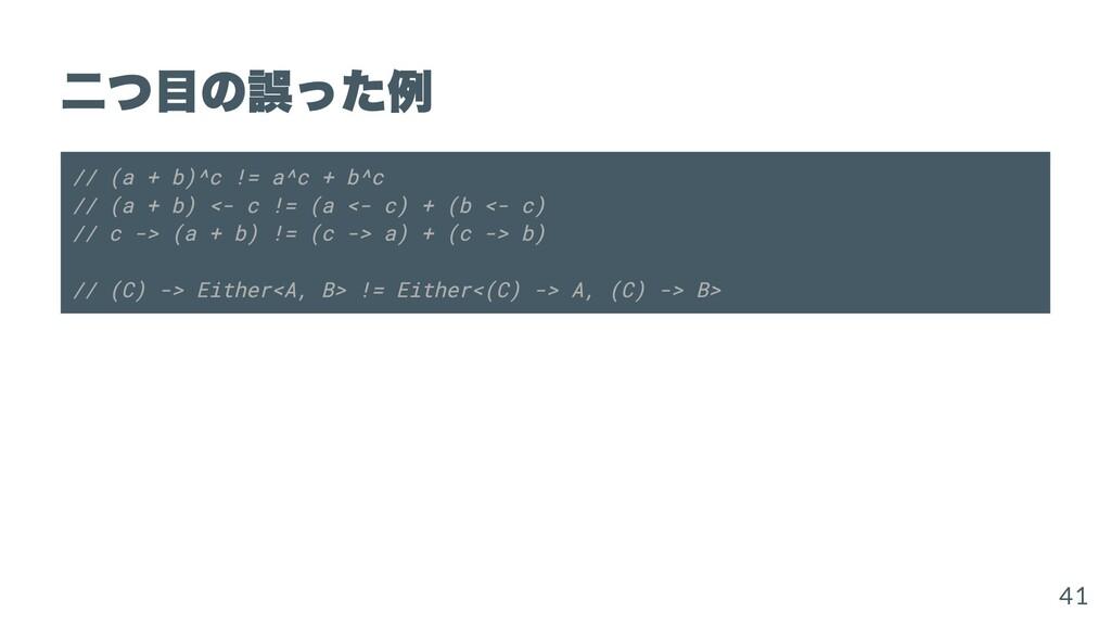 ⼆つ⽬の誤った例 // (a + b)^c != a^c + b^c // (a + b) <...
