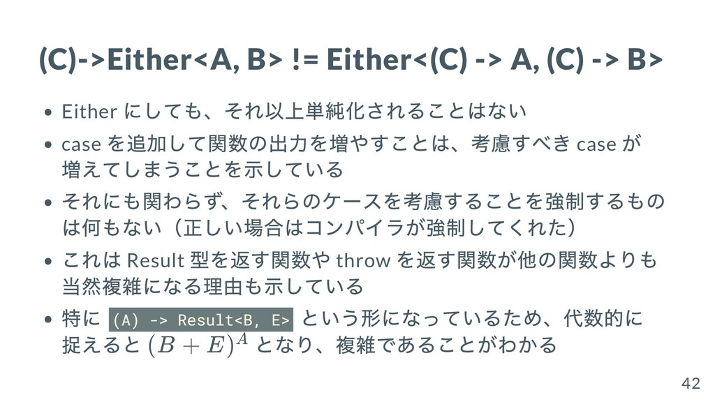 (C)->Either<A, B> != Either<(C) -> A, (C) -> B>...