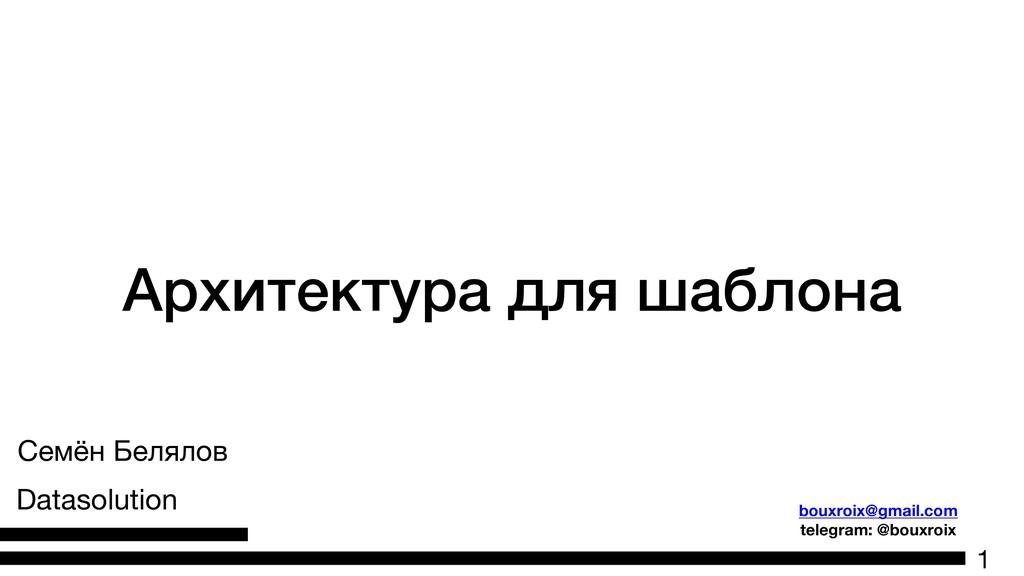 Архитектура для шаблона 1 Семён Белялов Datasol...