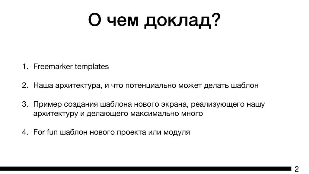 О чем доклад? 1. Freemarker templates 2. Наша а...