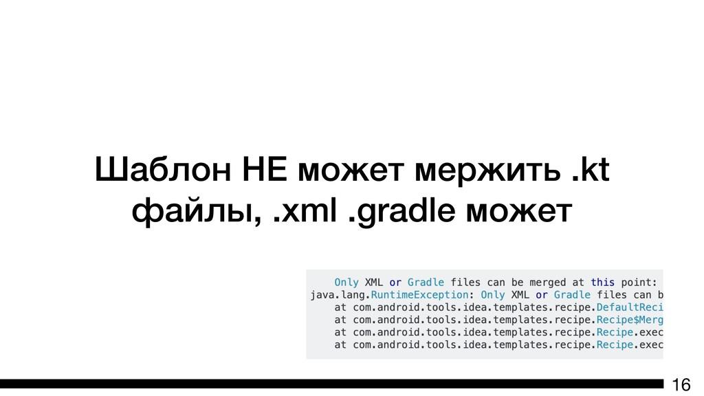Шаблон НЕ может мержить .kt файлы, .xml .gradle...