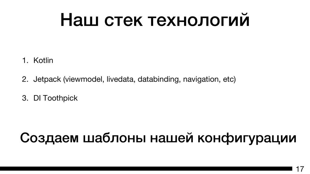 Наш стек технологий 1. Kotlin 2. Jetpack (viewm...