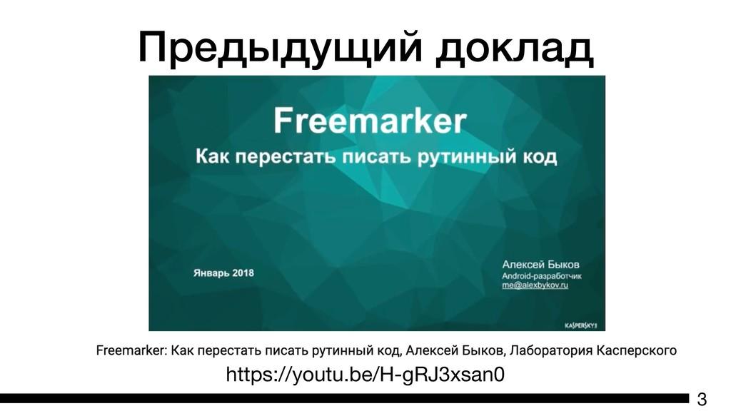 Предыдущий доклад 3 https://youtu.be/H-gRJ3xsan0